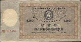 Ukraine P.038a 100 Karbowanez 1918 (2)