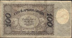 Ukraine P.038a 100 Karbowanez 1918 (4)