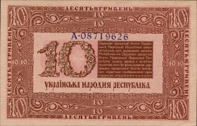 Ukraine P.021a: 10 Griwen 1918 (1)