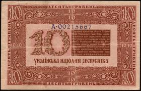 Ukraine P.021a: 10 Griwen 1918 (3)