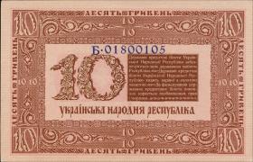 Ukraine P.021b: 10 Griwen 1918 (1)