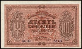Ukraine P.036 10 Karbowanez (1919) Serie AA (1/1-)