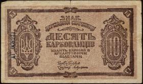 Ukraine P.036 10 Karbowanez (1919) (4)