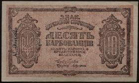Ukraine P.036 10 Karbowanez (1919) (1)