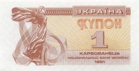 Ukraine P.081 1 Karbowanez 1991 (1)