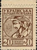 Ukraine P.008 20 Schagiw 1918 (1)
