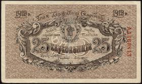 Ukraine P.037 25 Karbowanez (1919) (2)