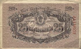 Ukraine P.037 25 Karbowanez (1919) (3)