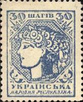 Ukraine P.009a 30 Schagiw 1918 (1)