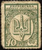 Ukraine P.010a 40 Schagiw 1918 (3)