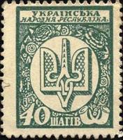 Ukraine P.010a 40 Schagiw 1918 (1)