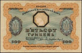 Ukraine P.023 500 Griwen 1918 (2)