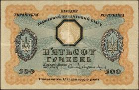 Ukraine P.023 500 Griwen 1918 (3)