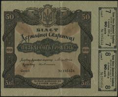 Ukraine P.012 50 Griwen 1918 (4)