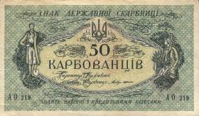 Ukraine P.006b 50 Karbowanez Odessa (1918) (2)