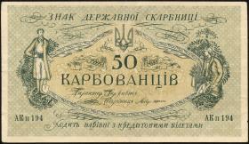 Ukraine P.005a 50 Karbowanez Kiew (1918) (2)