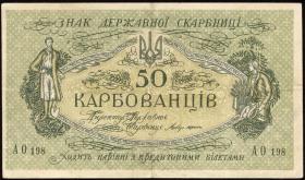 Ukraine P.006a 50 Karbowanez Odessa (1918) (2)