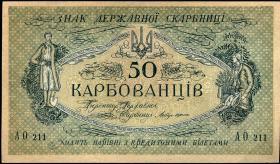 Ukraine P.006b 50 Karbowanez Odessa (1918) (1)