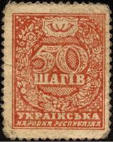 Ukraine P.011a: 50 Schagiw 1918 (3)