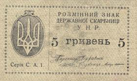 Ukraine P.041 5 Griwen (1920) (1)