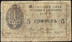 Ukraine P.041 5 Griwen (1920) (4)