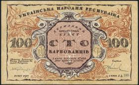 Ukraine P.001b 100 Karbovantsiv 1917 (2)