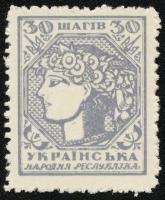 Ukraine P.009b 30 Schagiw (1918) (1)