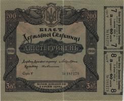 Ukraine P.014 200 Griwen 1918 (3)