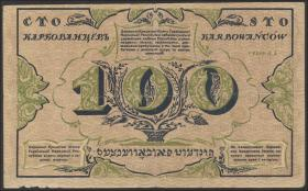 Ukraine P.001b 100 Karbovantsiv 1917 (3-)