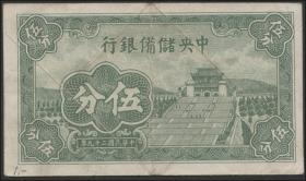 China P.J002b 5 Fen = 5 Cents 1940 Central Reserve Bank (3)