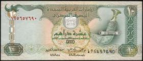 VAE / United Arab Emirates P.13a 10 Dirhams 1993 (2)