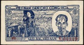 Vietnam / Viet Nam P.016 1 Dong (1948) (2)