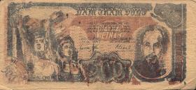 Vietnam / Viet Nam P.031a 500 Dong (1949) (2)