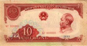 Vietnam / Viet Nam P.074s 10 Dong 1958 Specimen (2)