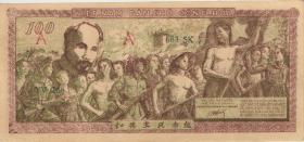Vietnam / Viet Nam P.035 100 Dong (1951) (1/1-)