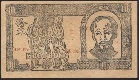 Vietnam / Viet Nam P.023 10 Dong (1948) (1)