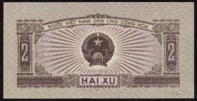 Vietnam / Viet Nam P.075 2 XU (1964) (1)