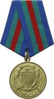 Medaille der Waffenbrüderschaft