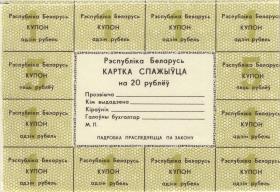 Weißrussland / Belarus P.A10 20 Rubel (1991) 2. Kupon Ausgabe (1)