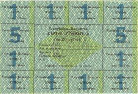 Weißrussland / Belarus P.A1 20 Rubel (1991) 1. Kupon Ausgabe (1)