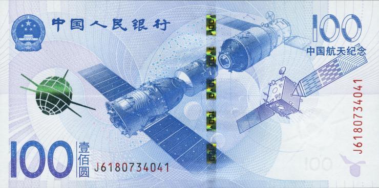China P.910 100 Yuan 2015 (1) Gedenkbanknote