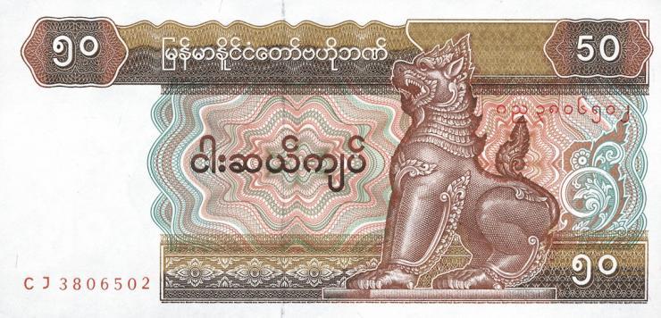 Myanmar P.73 50 Kyats (1994) (1)