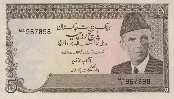 Pakistan P.28 5 Rupien (1976-84) (übl. Heftlöcher) (1)