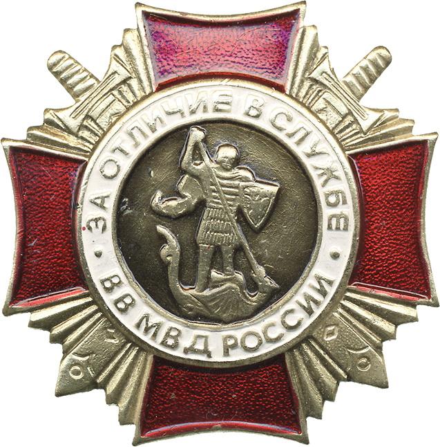 Verdienste im Tschetschenienkrieg - Gold