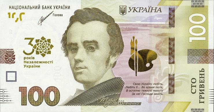 Ukraine P.Neu 100 Griwen 2021 Gedenkbanknote (1)
