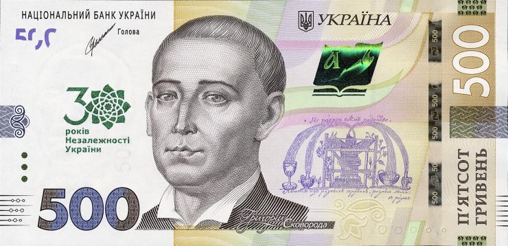 Ukraine P.Neu 500 Griwen 2021 Gedenkbanknote (1)