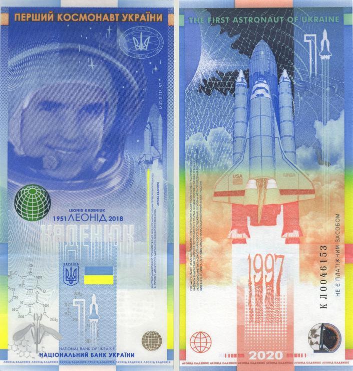 Ukraine Souvenierbanknote 2020 Leonid Kadenyuk (1)