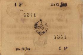 R.936f: Deutsch-Ostafrika 1 Rupie 1917 IP (2)