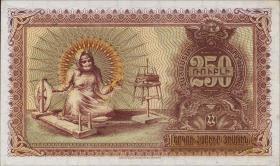 Armenien / Armenia P.32 250 Rubel 1919 (1)