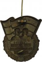 B.1002a Sportabzeichen Erwachsene II. 1951-1952